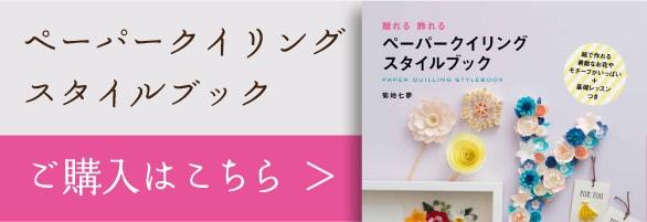 菊地七夢『ペーパークイリング スタイルブック』ご購入はこちら