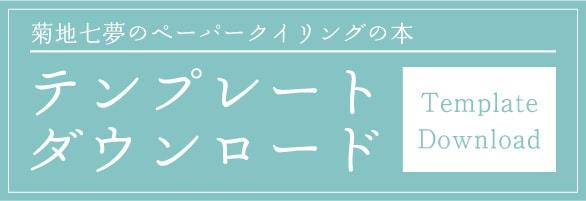 菊地七夢の本テンプレートダウンロード