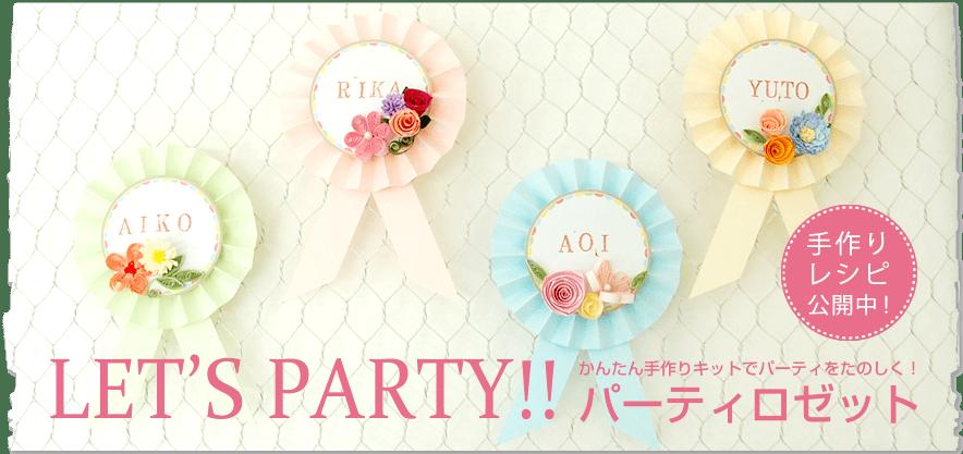簡単手作りキットでパーティを楽しく!パーティロゼット