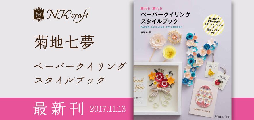 NK craft主宰 菊地七夢の『ペーパークイリング スタイルブック』出版