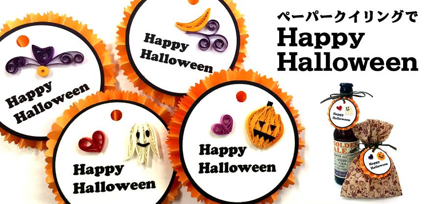 NK craftのペーパークイリングでHappy Halloween