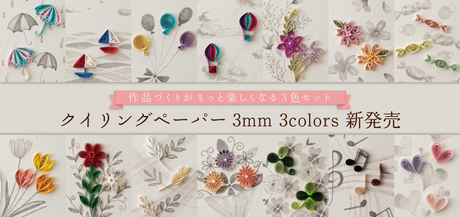 クイリングペーパー3mm 3colors新発売