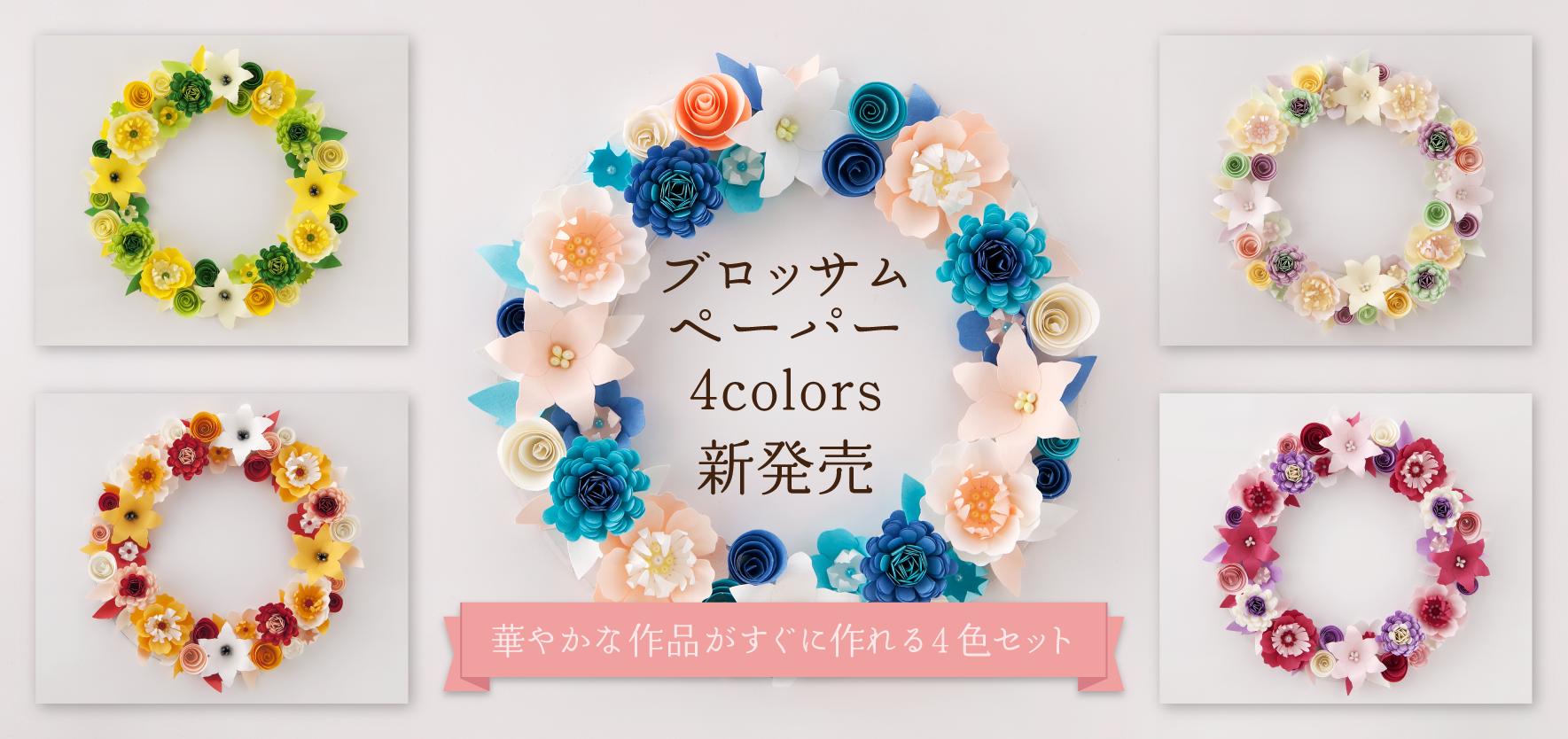 ブロッサムペーパー4colors新発売