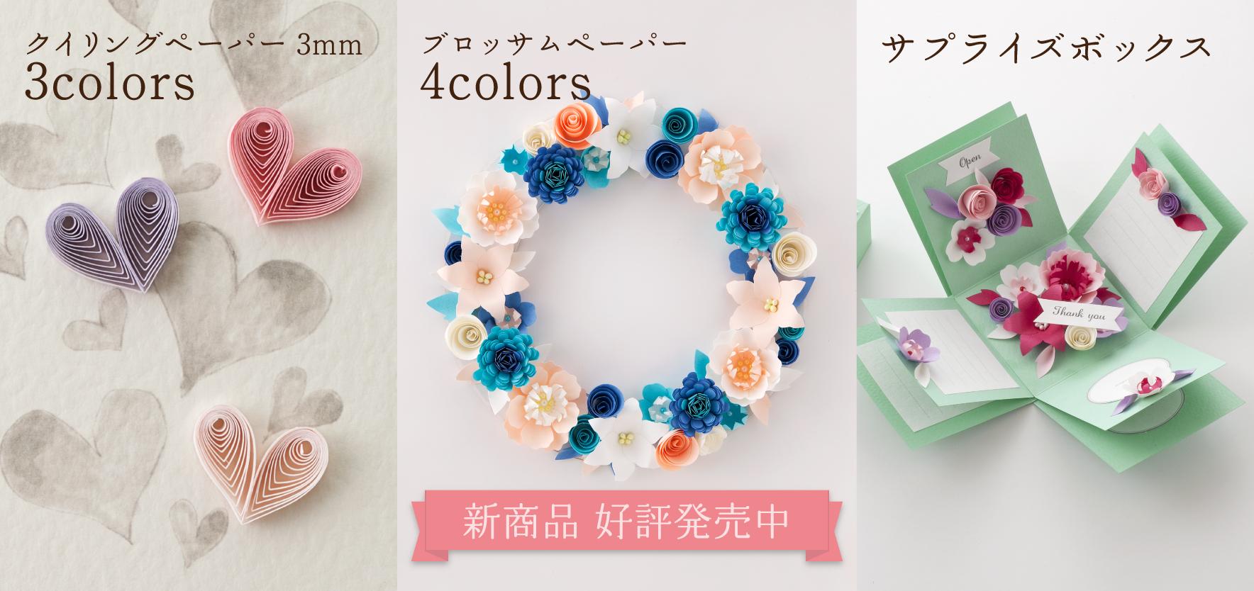 新商品 好評発売中「クイリングペーパー3mm 3colors」「ブロッサムペーパー4colors」「サプライズボックス」