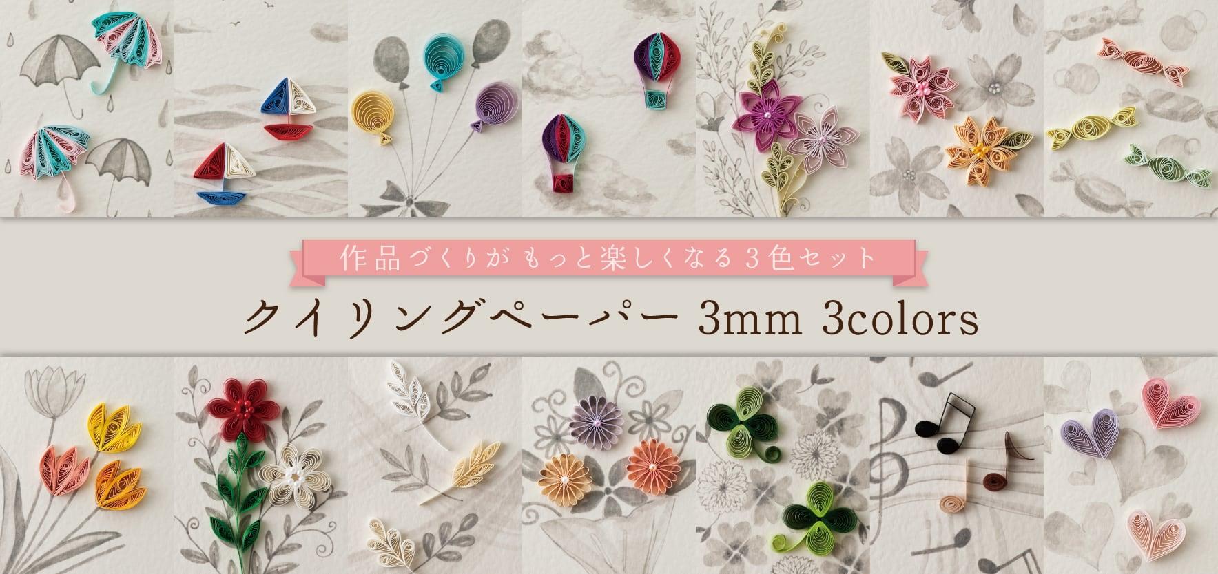 クイリングペーパー3mm 3colors