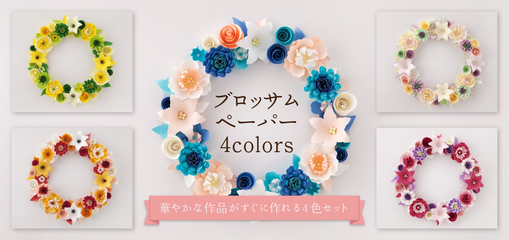 ブロッサムペーパー4colors
